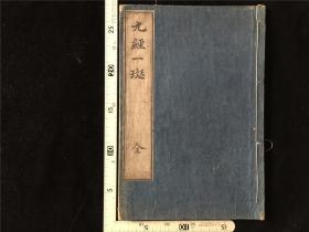 和刻《九经一斑》1册全,大字精写刻,明治汉学者编选的儒家四书五经经学语录,孔网惟一,比较稀见