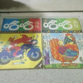 哈哈画报1991(3.4)二本合售