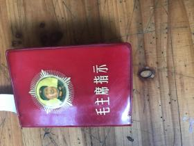 2654:《毛主席指示》封面有毛主席头像,3处林彪题词