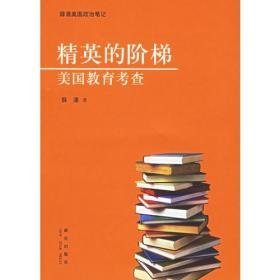 SH 精英的阶梯 美国教育考察()