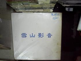 阮玲玉  大白胶光碟