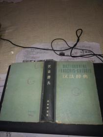 汉法辞典(32开硬精装馆藏)