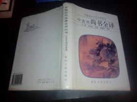 今古文尚书全译-中国历代名著全译丛书