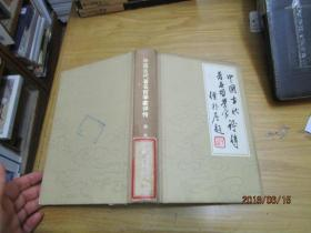 中国古代著名哲学家评传——第一卷 先秦部分 精装