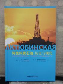 阿克纠宾石油:历史与现代