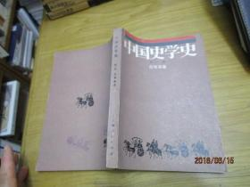 中国史学史 第一册