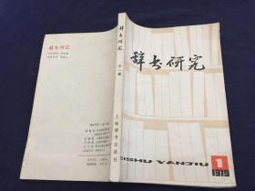 辞书研究 1979年【第一辑】