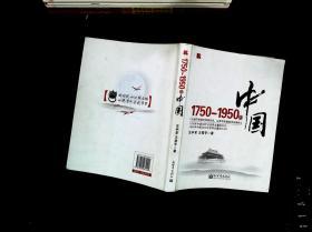 1750-1950的中国