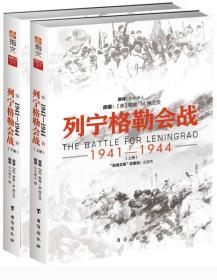 列宁格勒会战1941-19441941-1944