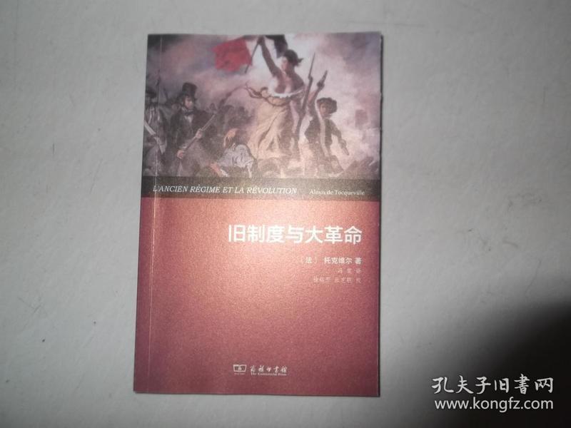 旧制度与大革命