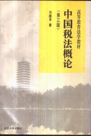 中国税法概论(第三版)