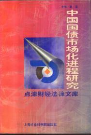 中国国债市场化进程研究