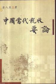 中国当代税收要论