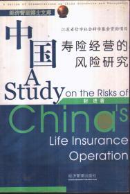 中国寿险经营的风险研究
