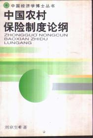 中国农村保险制度论纲