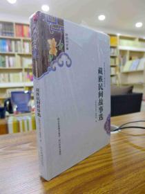 藏族民间故事选(阿坝州文库 历史文献整理系列)塑封未拆