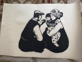 曹文汉1981年木刻版画《一家人》丝网手工刷印