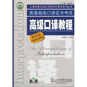 英语高级口译证书考试·高级口译教程(第四版)(附光盘)