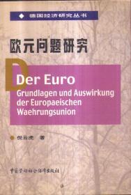 欧元问题研究