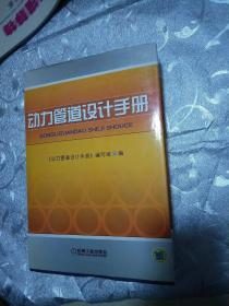 动力管道设计手册