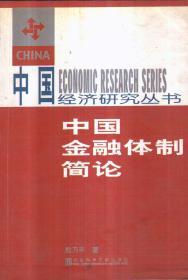 中国金融体制简论