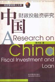 中国财政投融资研究