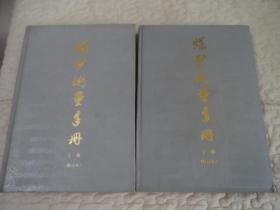 煤矿测量手册 (修订本)(上下全)16开,精装