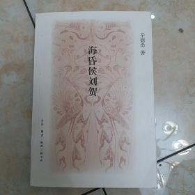 海昏侯刘贺