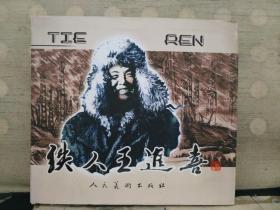 铁人王进喜(24开精装本)2008年一版一印.