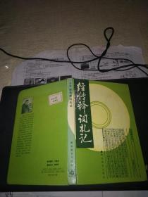稀缺文学资料书《经传释词札记》32开精装,1987年1版1印,印1400册---馆藏9品如图