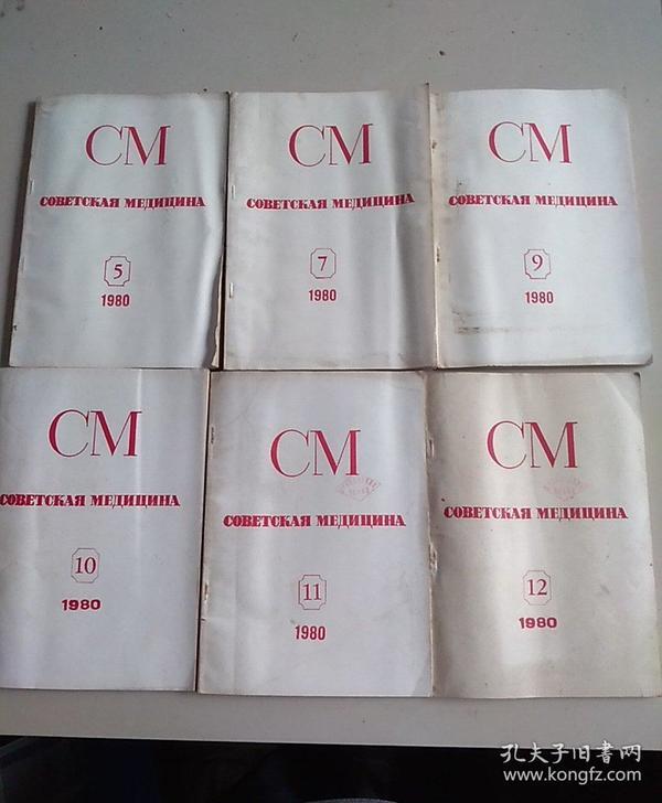 英文原版1980年《CM.COBETCKARMEINUNHA》第5.7.9.10.11.12期六册合售