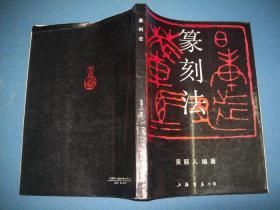 篆刻法-16开