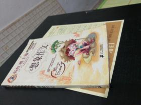 小学生注音作文——想象作文(低年级专版)【杨红樱 主编】