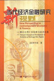 当代经济金融研究新视野——兼论台湾汇率制度与经济发展