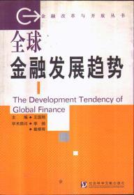 全球金融发展趋势