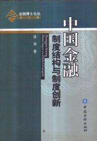 中国金融制度结构与制度创新