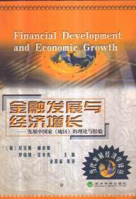 金融发展与经济增长——发展中国家(地区)的理论与经验