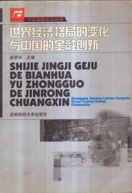 世界经济格局的变化与中国的金融创新(出版社样书)