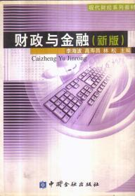 财政与金融(新版)