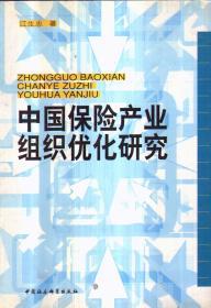 中国保险产业组织优化研究