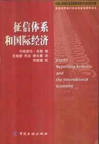 征信体系和国际经济