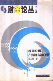 财金论丛 第二辑1 跨国公司:产权重组与资源配置