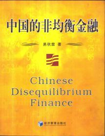 中国的非均衡金融