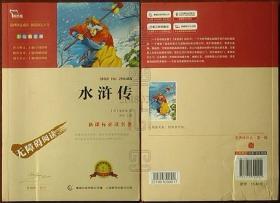 无障碍阅读·彩插励志版-水浒传