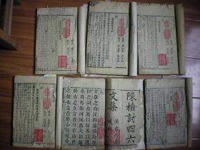 康熙渔古山房刻本【陈检讨四六文集】