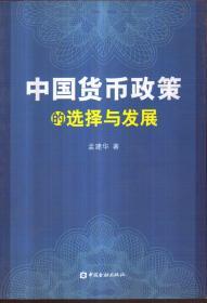 中国货币政策的选择与发展