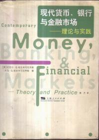 现代货币、银行与金融市场——理论与实践