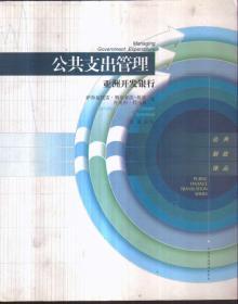 公共支出管理:亚洲开发银行