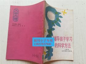 辅导孩子学习的科学方法  王燕生  北京教育出版社