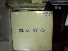 新义本无言  大白胶光碟